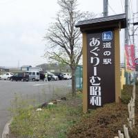 道の駅あぐりーむ昭和。