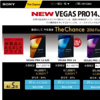 最新情報! Vegas Pro 14 Suite 日本語版のリリース…超価格破壊 12,800 円