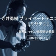 ミヤテニ/プライベートテニスレッスン