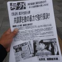朝霞駅で「共謀罪」強行採決に抗議する号外配布