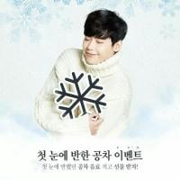 11月30日もGong Cha イジョンソク!
