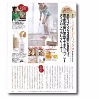 カタログハウスの店でミストデワックスの実演販売をします。4/29(土)新宿店、4/30(日)大阪店