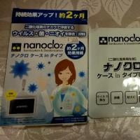 「ナノクロ」〜ウイルス、菌、花粉等を除去・抑制してくれる優れもの👍