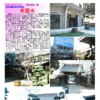 散策 「東京南西部-253」 常圓寺