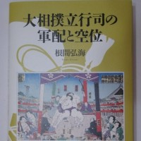 『大相撲立行司の軍配と空位』上梓される