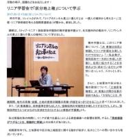 「リニア学習会で『区分地上権』を学ぶ」 (タドケン通信)
