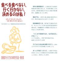 12/8 (土)「食べる食べない 行く行かない 決めるのは私 」in春日部