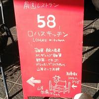 58ロハスキッチンq(^-^q)矢板市