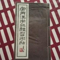 常用漢字三體習字帖 魯山人