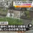 北九州市で女子高校生が自殺、いじめの有無調査へ