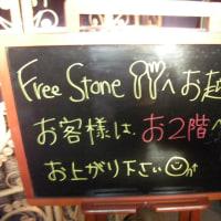 FREE STONE 2