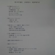 視察受入れ(龍ヶ崎議会)
