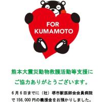 熊本地震動物救護活動支援募金御礼