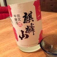 朝リハロラ20分 246w & 麒麟山冬酒