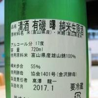 スッパイドライと曙純米生原酒