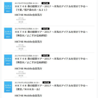 チケット先行「HKT48春の関東ツアー2017」千葉・神奈川・東京公演
