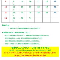 5月スクールカレンダー