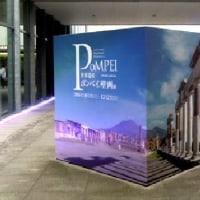 兵庫県立美術館「世界遺産 ポンペイの壁画展」