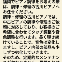 福岡県古川ピアノ