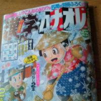 漢字カナオレ1月号当たりました。