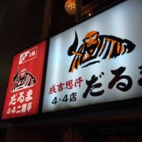 北海道マスターズ(大会後〜帰りまで)