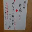 はまんど横須賀 ★豚しゃぶ風涼風麺