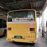 便利屋!お助け本舗 神戸垂水店 山陽バス走ってます!
