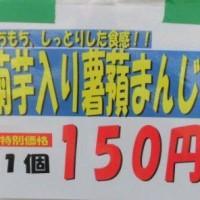 菊芋入りまんじゅう ~相模原市緑区の和菓子屋さん