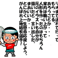 リオパラリンピック・上地結衣選手のマスコット