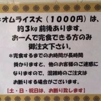 寅安/唐揚げ定食@名古屋市