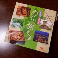 駅弁を食す (6) 北海道・青森県めぐり旅弁当