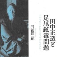 『田中正造と足尾鉱毒問題』の書評が、3月19日(日)の『朝日新聞』に載ります