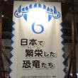 【雑記】俺、『ギガ恐竜展2017』へ行く 後編