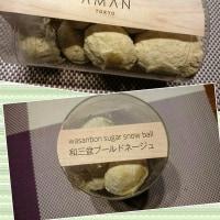 グルメ報告・その1751:アマン東京のクッキー