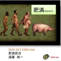 肥満(10月3日 担当:遠藤先生)