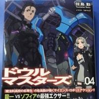 ドウルマスターズ4巻の感想レビュー(ライトノベル)