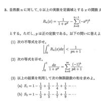 2015年名古屋市立大学 薬学部 :ライプニッツ級数