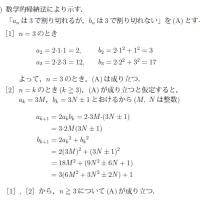 全統記述式・全国公開実戦模試 数学 2602