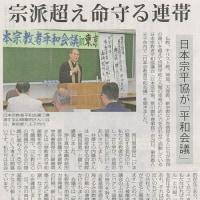 #akahata 宗派超え 命守る連帯/日本宗教者平和協議会が「平和会議」・・・今日の赤旗記事