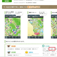 東山動植物園 喫煙所が調べられるアプリ