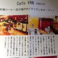 素敵なカフェ見つけました。「Cafe Van」A nice cafe was found.
