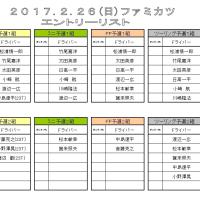 2/26(日)ファミカツエントリー状況
