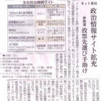選挙情報サイト