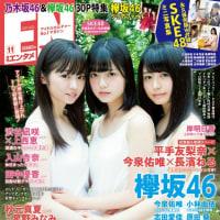 9/30発売「ENTAME 11月号」表紙:平手友梨奈、長濱ねる、今泉佑唯(欅坂46)