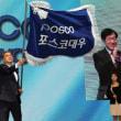 韓国の総合商社ポスコ大宇、サウジでの車生産事業撤退。