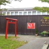 片岡鶴太郎庭園美術館