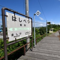 箸別駅 留萌本線 8月31日 2016年