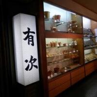 京都のたび(2)