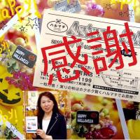 ハルマチ秋セール2016(御礼)福岡の質屋ハルマチ原町質店