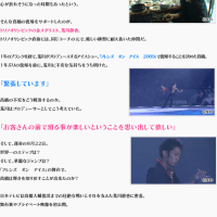 日テレ「リアルタイム特報 高橋大輔 五輪への復帰戦